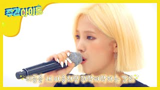 [Weekly Idol] 갓소연은 노래도 잘해ㅠㅠ(감격) 오늘은 히든 보컬 영접하는 날♥! l EP.413