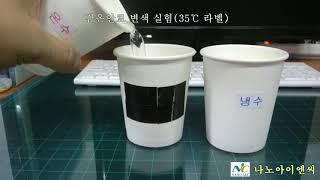 감온안료 변색 실험 --나노아이엔씨
