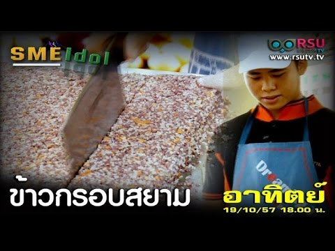 SME Idol : ' ข้าวกรอบสยาม ' สร้างรายได้หลักแสนต่อเดือน