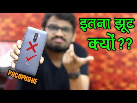 Xiaomi PocoPhone F1 Real Truth इतना झूट क्यों