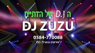 סט להיטים מזרחי דתי ריקודים - Dj Zuzu  דיג'יי זוזו