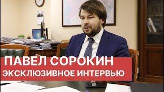 Что будет с ценой на нефть? Заместитель министра энергетики Павел Сорокин. Интервью РБК