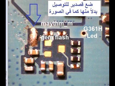 اصلاح عطل الاضاءة سامسونج Samsung Core Prime G361h Light