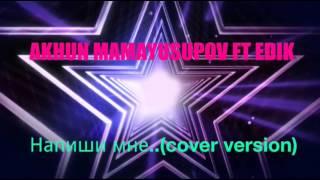 Ахун Мамаюсупов & Эдик - Напиши письмо маған. (cover music version 2016)