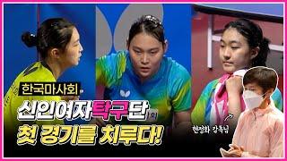 한국사회 신인여자탁구단 첫 경기를 치루다