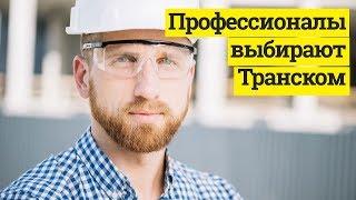 Транском - аренда спецтехники, вывоз грунта, ТБО, КГМ, разработка котлованов и траншей