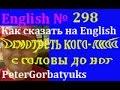 Английский, №298, как сказать на английском, короткие фразы, осмотреть
