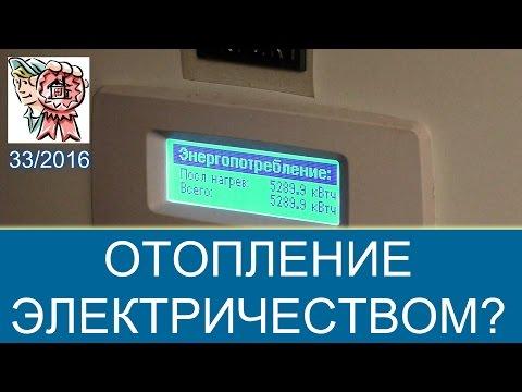 Сколько стоит отопление электричеством? СТРОИМ ДЛЯ СЕБЯ