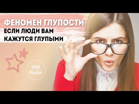 ФЕНОМЕН ГЛУПОСТИ |