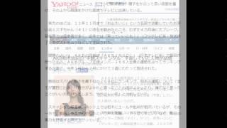 "AKB柏木由紀の""手越スキャンダル"" 予言していた人物が話題 日刊ゲンダイ..."