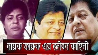 Biography of Dallywood Actor Faruk | Life Story Bangla