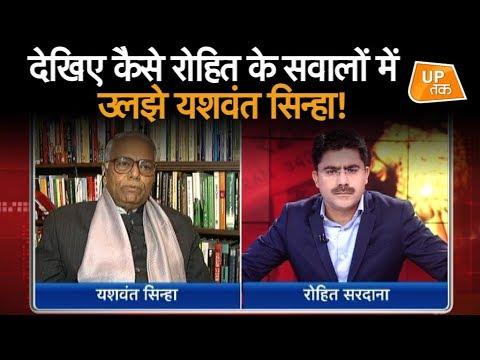 रोहित सरदाना की बातों में उलझे पूर्व वित्त मंत्री यशवंत सिन्हा! | UP Tak