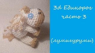 3d ЕДИНОРОГ ЛУМИГУРУМИ /амигуруми из резинок/ UNICORN Loomigurumi/  Радужки Rainbow Loom ч.3