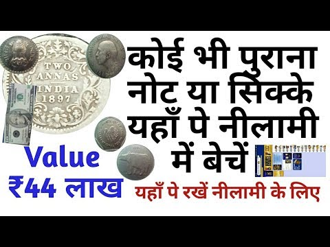 sale old coins and note in auction / Direct buyer