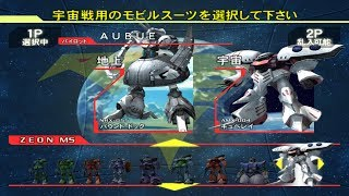 Mobile Suit Gundam Z: AEUG vs. Titans All Mobile Suits [PS2]