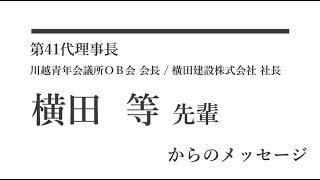 川越青年会議所 第41第理事長 横田 等 先輩 メッセージ