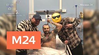 Смотреть видео Почему болельщика ЦСКА не отпускают из римской клиники - Москва 24 онлайн