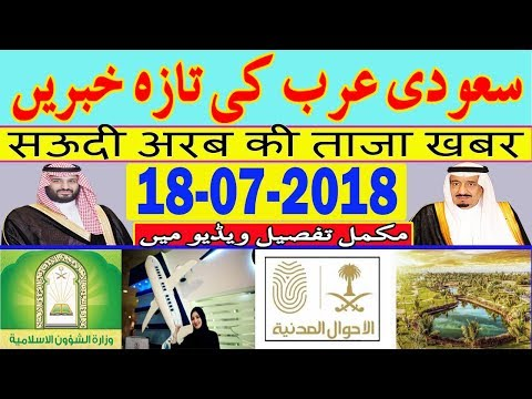 18-7-2018 News | Saudi Arabia Latest News | Urdu News | Hindi News Today | MJH Studio