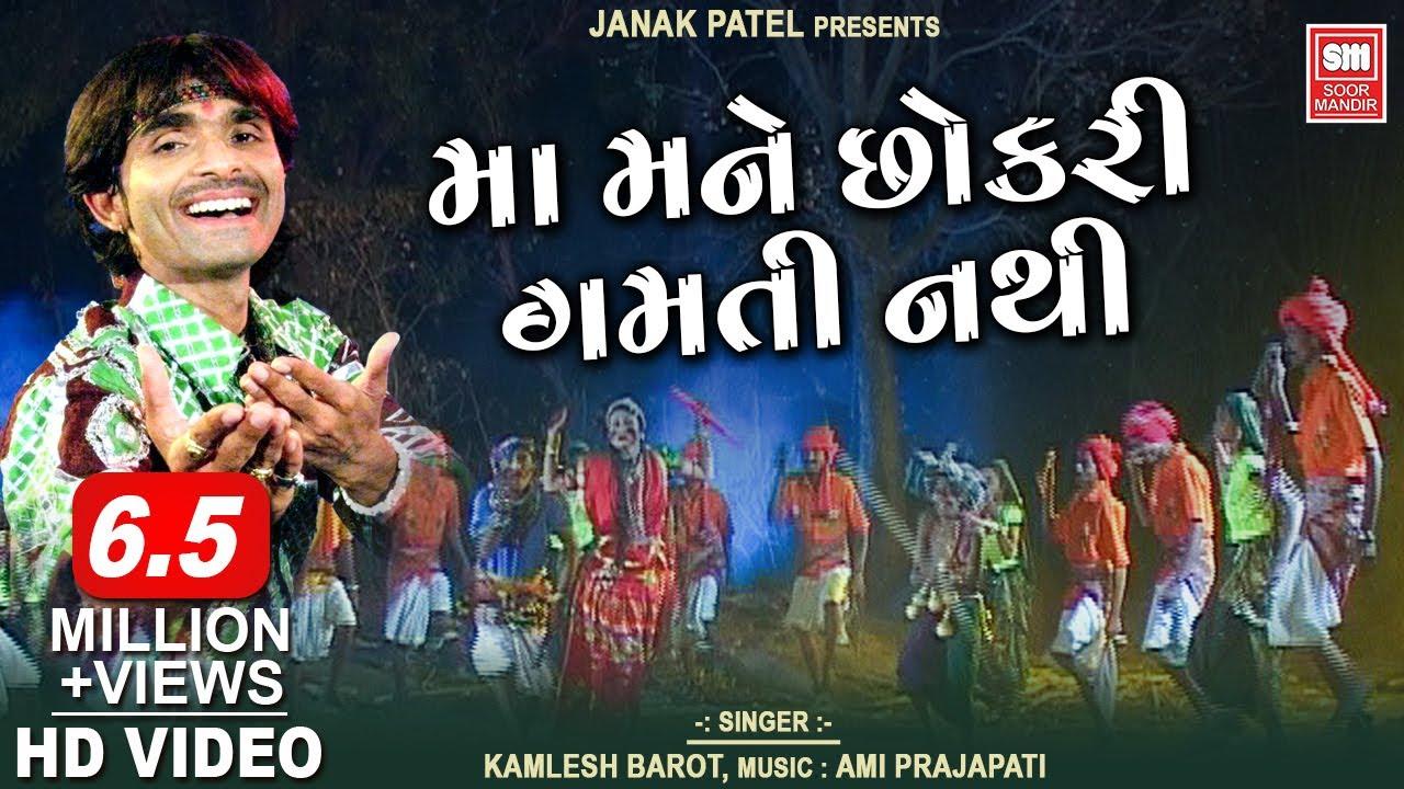 Ma Mane Chokri Gamti Nathi : માં મને છોકરી ગમતી નથી || Kamlesh Barot : Soor Mandir