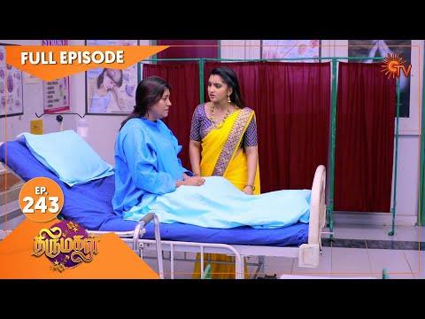 Thirumagal - Ep 243 | 31 Aug 2021 | Sun TV Serial | Tamil Serial