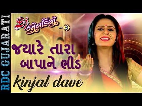 Kinjal Dave New Video 2017   જયારે તારા બાપાને ભીડ   Gujarati Dj Lagna Geet 2017   DJ Jonadiyo 3
