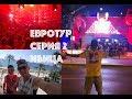 Евротур | Ибица | Pacha club | club HI | 2 серия