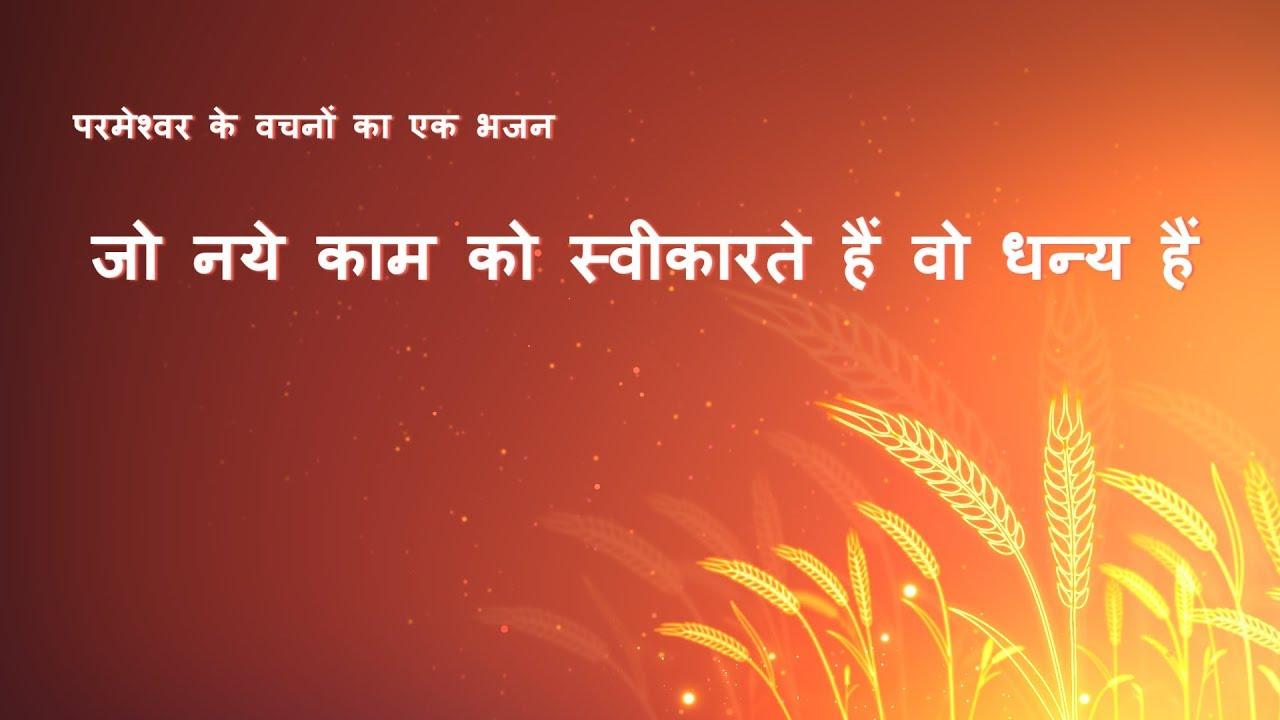 New Hindi Christian Song 2019   जो नये काम को स्वीकारते हैं वो धन्य हैं (Lyrics)