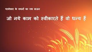 New Hindi Christian Song 2019 | जो नये काम को स्वीकारते हैं वो धन्य हैं (Lyrics)