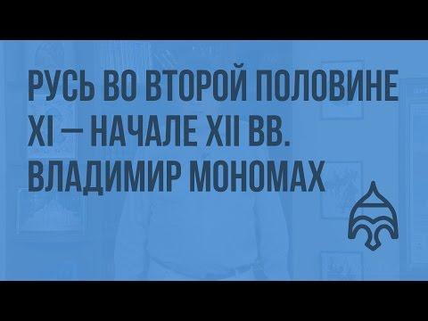 Владимир Мономах. Видеоурок по истории России 10 класс