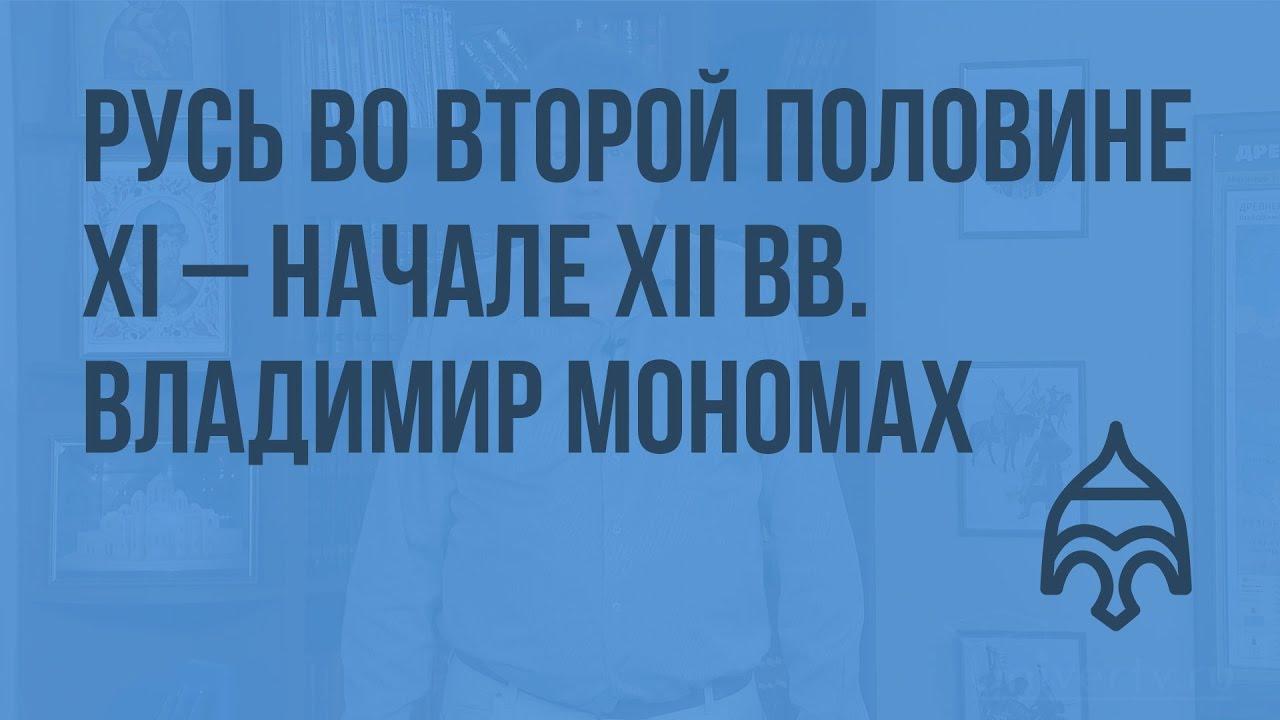 владимир мономах занял киевский престол в результате где взять кредит с плохой кредитной историей без отказа в хабаровске отзывы