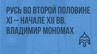 видео 5. Эпоха Владимира Мономаха.