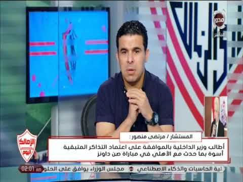 الزمالك اليوم | مداخلة 'مرتضى منصور' مع الغندور ويهاجم شوبير وعبد الحفيظ بعد التعادل وكواليس التذاكر