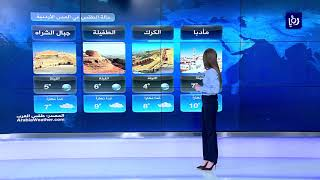 النشرة الجوية الأردنية من رؤيا 15-3-2019