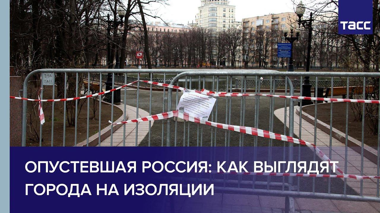 Опустевшая Россия: как выглядят города на изоляции