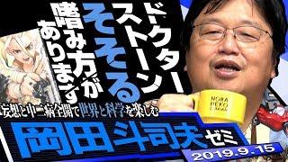 岡田斗司夫ゼミ#299(2019.9)『Dr. STONE』を最新科学と社会学で検証してみよう!