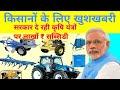 Krishi Yantra Subsidy Krishi Yantra Machine  Mp3 - Mp4 Download