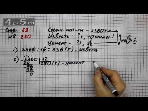Страница 59 Задание 220 – Математика 4 класс Моро – Учебник Часть 2