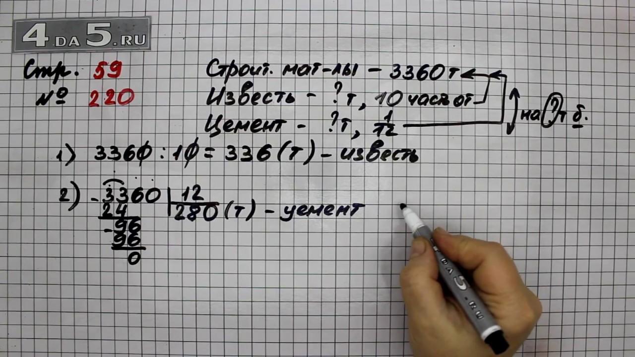 гдз математика моро видео
