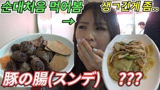 韓国で50年以上やってる超有名なトッポギ屋さんに行ってみました!(スンデ、ぺちゃんこ餃子などなど)
