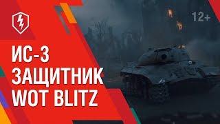 Wot Blitz. Танк ограниченной серии ИС-3