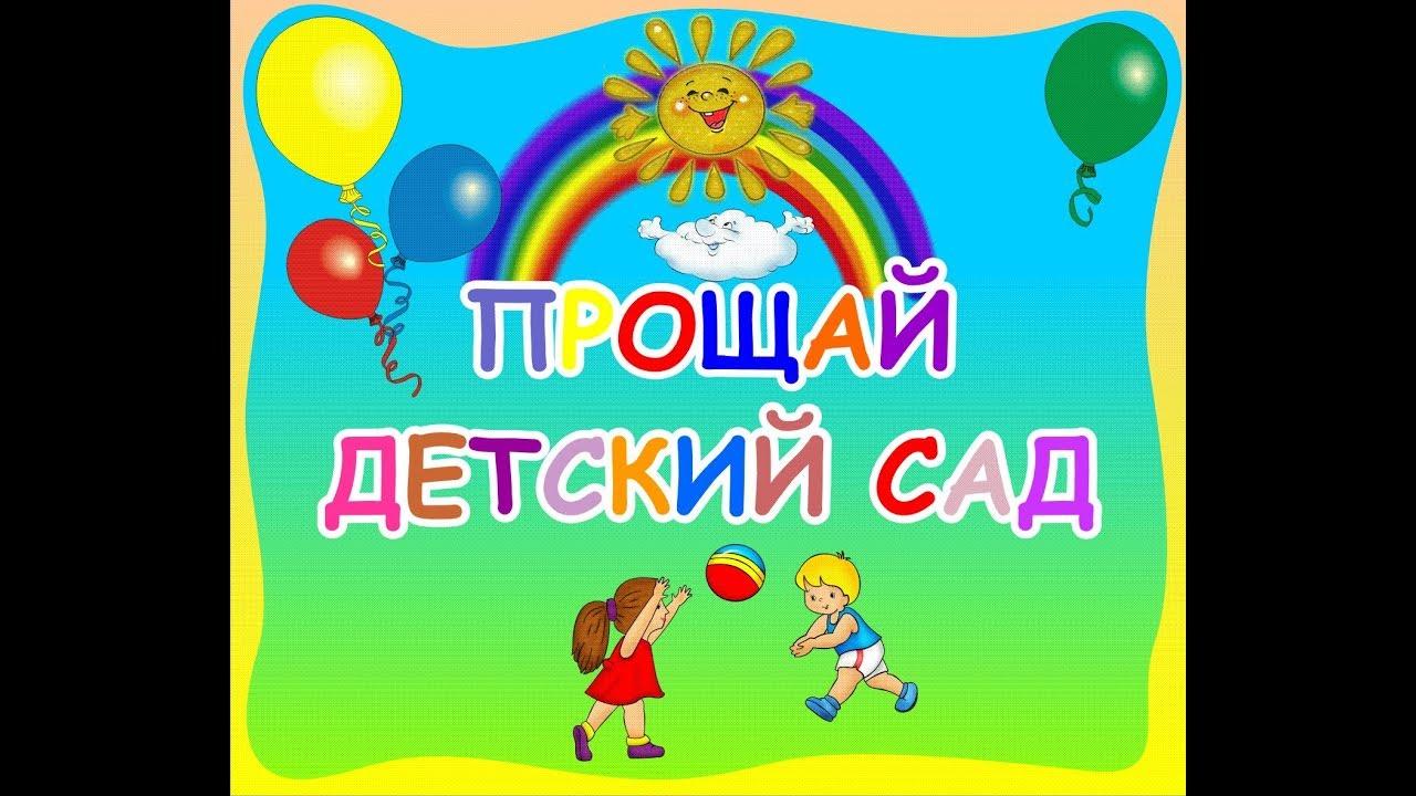 Анимация прощай детский сад, сны