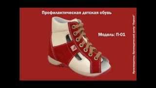 Детская ортопедическая обувь Персей-Орто(Детская профилактическая ортопедическая обувь показана детям, не имеющим выраженных дефектов стопы для..., 2014-05-21T12:43:40.000Z)