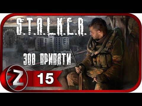 S.T.A.L.K.E.R.: Зов Припяти Прохождение на русском #15 - Сколотил команду [FullHD|PC]