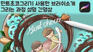[아이패드드로잉]민트초코그리기 기본브러쉬 설명 자세한과…