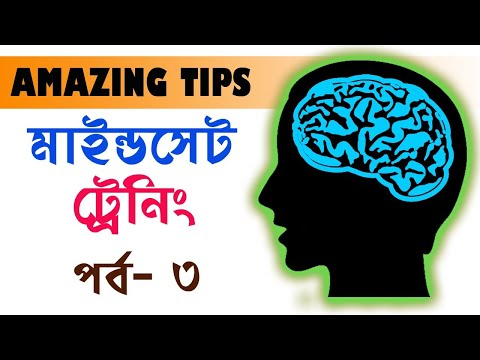 Mindset Training-Part 3 (in Bengali) With Amazing 3 Way Earning Tips