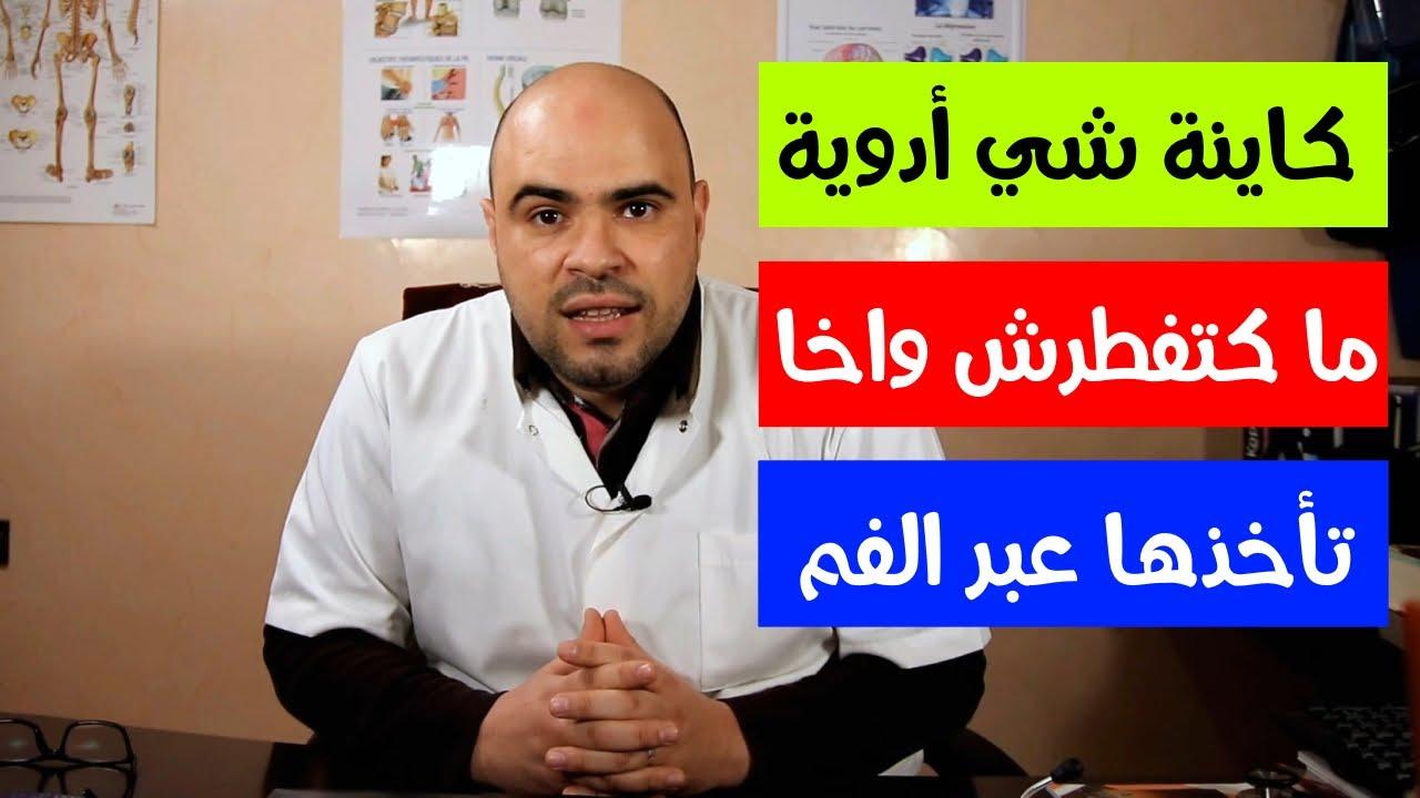 الأدوية التي لا تبطل الصيام في رمضان
