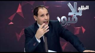 """العدد السادس  من برنامج """" بلا قيود """" يستضيف السيد """"عبد الرحمن بن خالفة  """" خبير اقتصادي"""