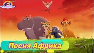 Детская Песня Африка-Песня для малышей-Хранители Джунглей