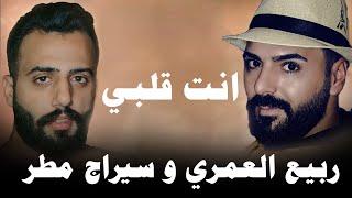 Rabih El Omary & Siraj Matar - Enta Galbi   ربيع العمري و سيراج مطر - انت قلبي
