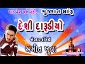Amit Khuva Comedy - Latest Gujarati Comedy - Char Peg Pachhi Aakhu Gujarat Maru - New Gujarati Jokes